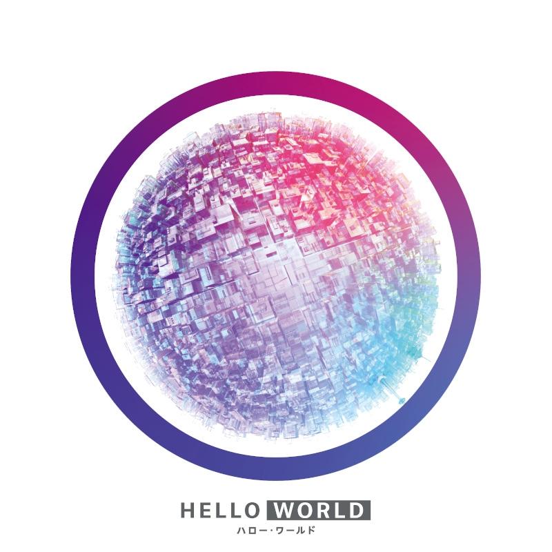 【Blu-ray】映画 HELLO WORLD Blu-ray スペシャル・エディション