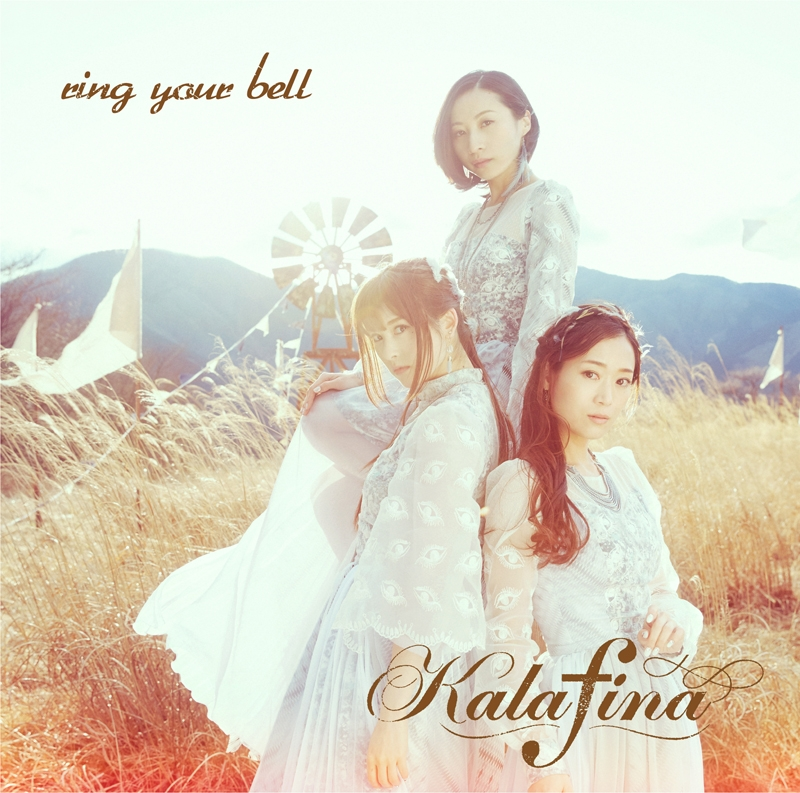 【主題歌】TV Fate/stay night [Unlimited Blade Works] ED「ring your bell」/Kalafina 初回生産限定盤 DVD付