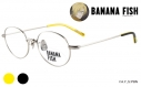 【グッズ-メガネ】BANANA FISH コラボメガネ ASH LYNXモデルの画像