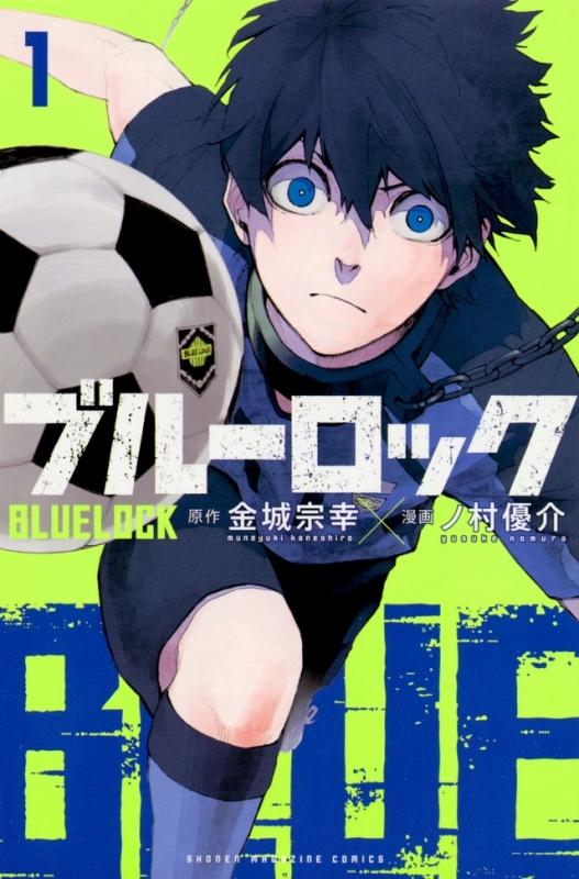 【ポイント還元版(10%)】【コミック】ブルーロック(1)