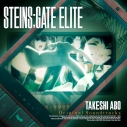 【サウンドトラック】ゲーム STEINS;GATE ELITE オリジナルサウンドトラックの画像