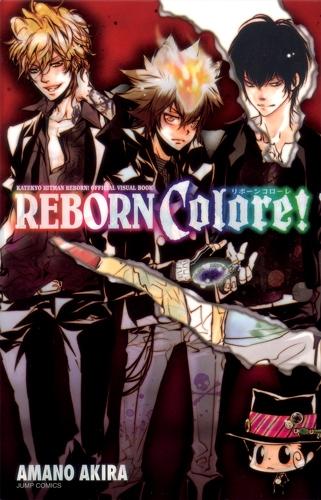 【コミック】家庭教師ヒットマンREBORN!公式ビジュアルブック REBORN Colore!