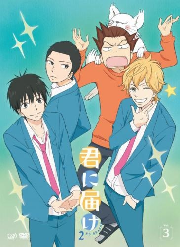 【DVD】TV 君に届け 2ND SEASON Vol.3