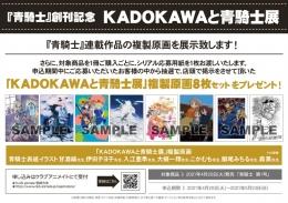 『青騎士』創刊記念 KADOKAWAと青騎士展画像