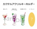 【グッズ-キーホルダー】神尾晋一郎のカクテルディナーShow カクテルアクリルキーホルダー(どれかの柄になります)の画像
