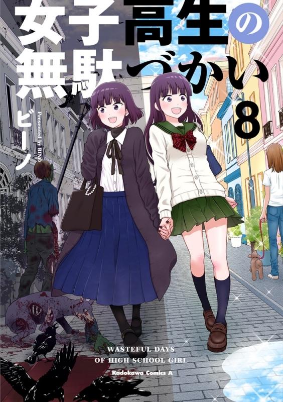 【ポイント還元版( 6%)】【コミック】女子高生の無駄づかい 1~8巻セット