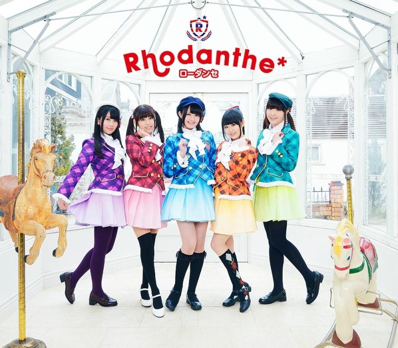 【主題歌】TV ハロー!!きんいろモザイク 主題歌「夢色パレード/My Best Friends」/Rhodanthe* 初回限定盤