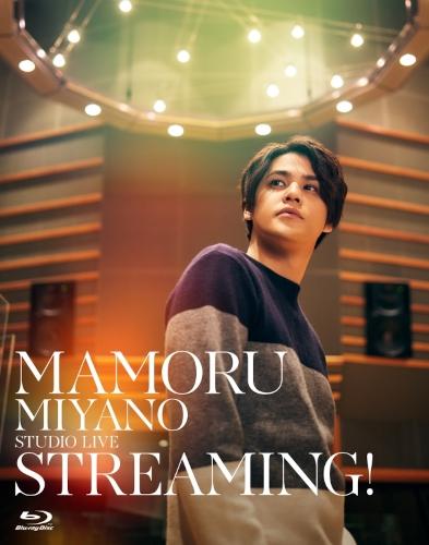 【Blu-ray】宮野真守/MAMORU MIYANO STUDIO LIVE ~STREAMING!~