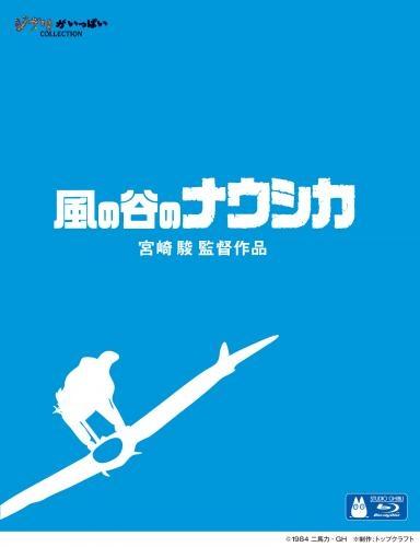 【Blu-ray】映画 風の谷のナウシカ