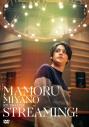 【DVD】宮野真守/MAMORU MIYANO STUDIO LIVE ~STREAMING!~の画像