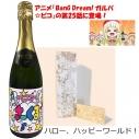 【グッズ-食品】BanG Dream! ガルパ☆ピコ スパークリングジュース「さーくる」 ハロー、ハッピーワールド!の画像