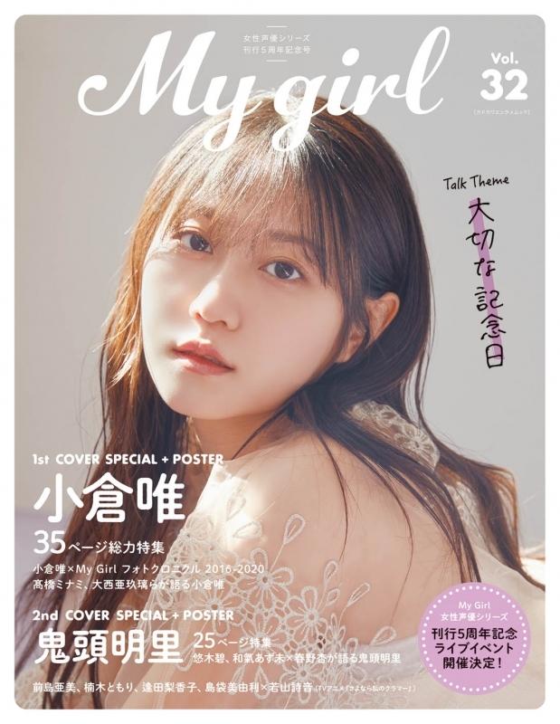 【ムック】My Girl vol.32