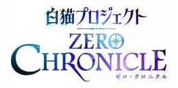 「白猫プロジェクト ZERO CHRONICLE」キャスト直筆サイン入り台本プレゼントキャンペーン画像