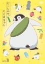 【DVD】TV おこしやす、ちとせちゃん Vol.3 豪華版 ティッシュケース付きの画像