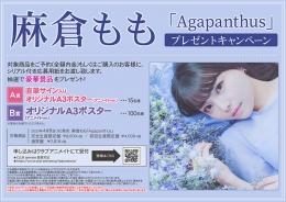 麻倉もも「Agapanthus」プレゼントキャンペーン画像