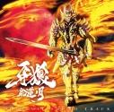 【サウンドトラック】TV 牙狼 -紅蓮ノ月- オリジナルサウンドトラックの画像