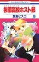 【コミック】桜蘭高校ホスト部(16)の画像