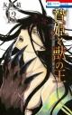 【コミック】贄姫と獣の王(13)の画像