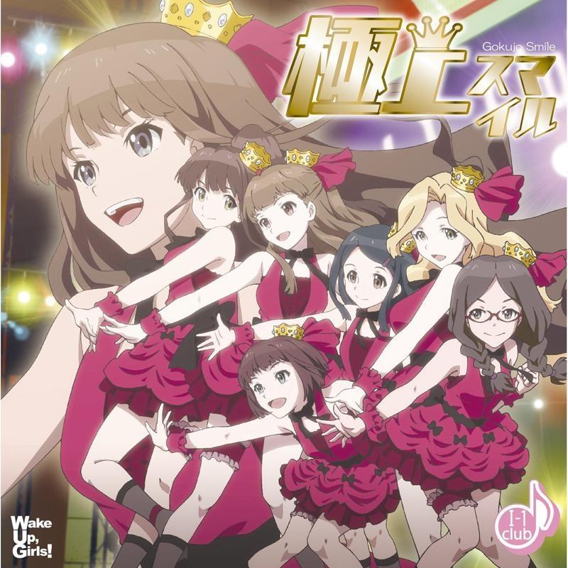 【キャラクターソング】TV Wake Up,Girls! 挿入歌「極上スマイル」/I-1 club DVD付