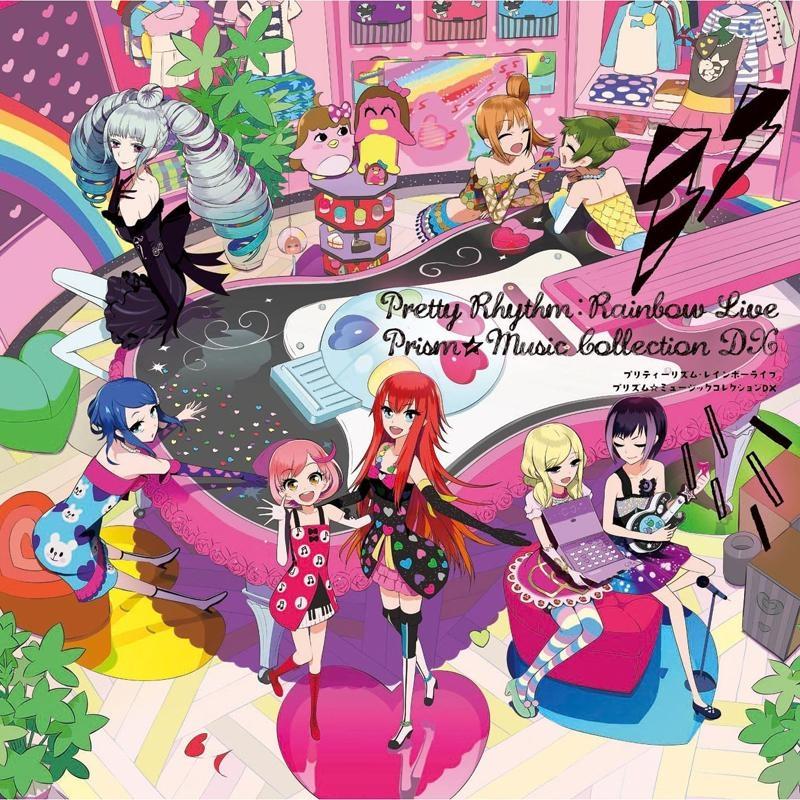 【アルバム】プリティーリズム・レインボーライブ プリズム☆ミュージックコレクション DX
