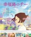 【Blu-ray】映画 幸福路のチーの画像