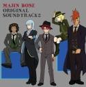 【サウンドトラック】TV マジンボーン オリジナル・サウンドトラック 2の画像