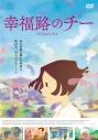 【DVD】映画 幸福路のチーの画像