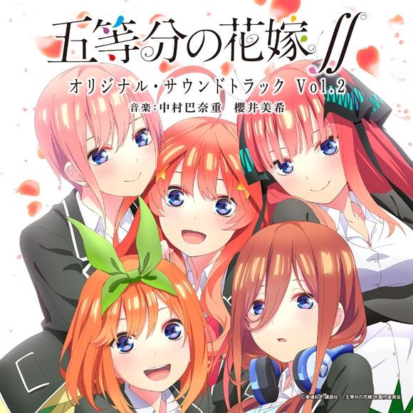 【サウンドトラック】TV 五等分の花嫁∬ オリジナル・サウンドトラック vol.2