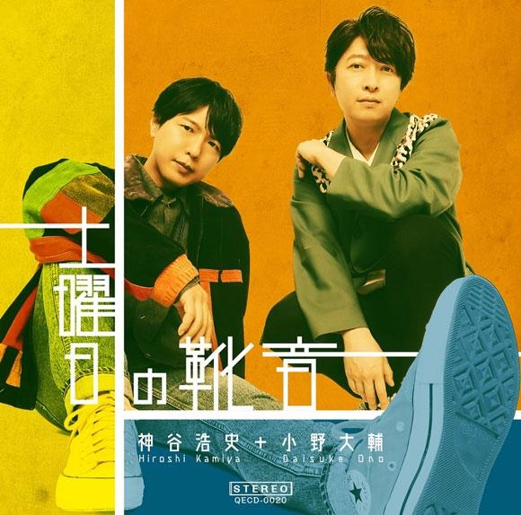 【主題歌】ラジオ 神谷浩史・小野大輔の Dear Girl~Stories~ 主題歌「土曜日の靴音」/神谷浩史+小野大輔