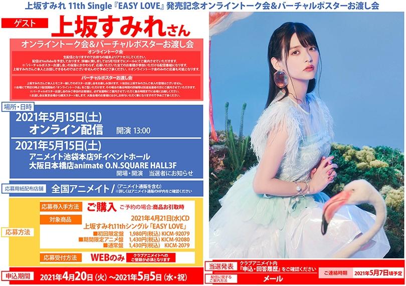 上坂すみれ 11th Single『EASY LOVE』発売記念オンライントーク会&バーチャルポスターお渡し会画像