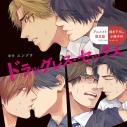 【ドラマCD】ドラッグレス・セックス アニメイト限定盤の画像