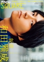 【雑誌】ザテレビジョンSQUARE 03の画像