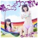 【マキシシングル】虹のコンキスタドール/愛をこころにサマーと数えよ 紫盤 初回限定盤の画像