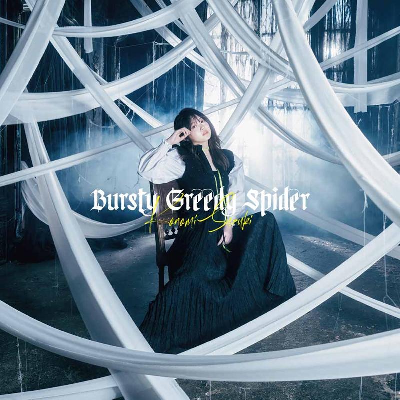 【主題歌】TV 蜘蛛ですが、なにか? OP「Bursty Greedy Spider」/鈴木このみ
