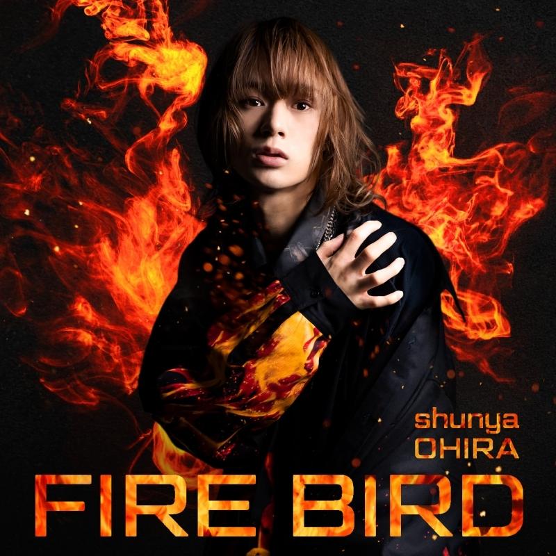 【主題歌】TV 灼熱カバディ OP「FIRE BIRD」/大平峻也 初回限定盤 Red Edition