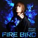 【主題歌】TV 灼熱カバディ OP「FIRE BIRD」/大平峻也 初回限定盤 Blue Editionの画像