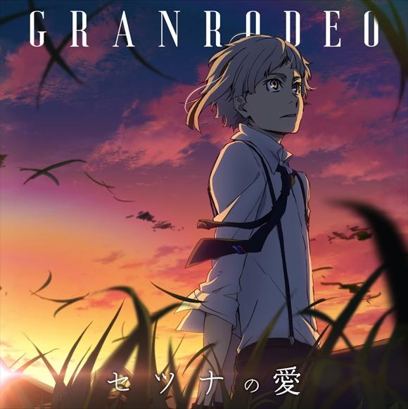 【主題歌】TV 文豪ストレイドッグス 第3シーズン OP「セツナの愛」/GRANRODEO アニメ盤