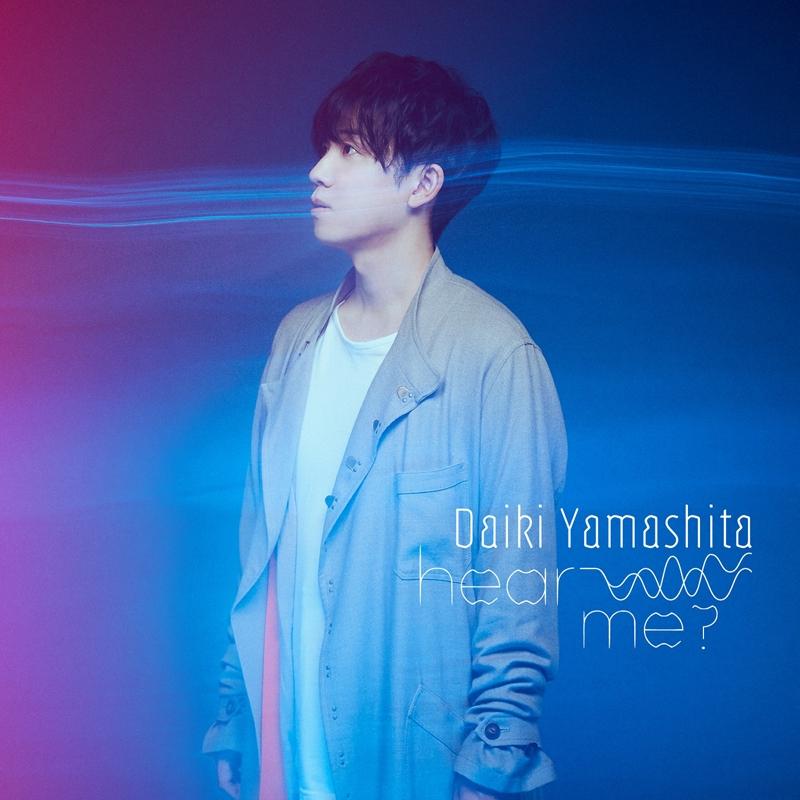 【アルバム】山下大輝/1st EP hear me? 初回限定盤