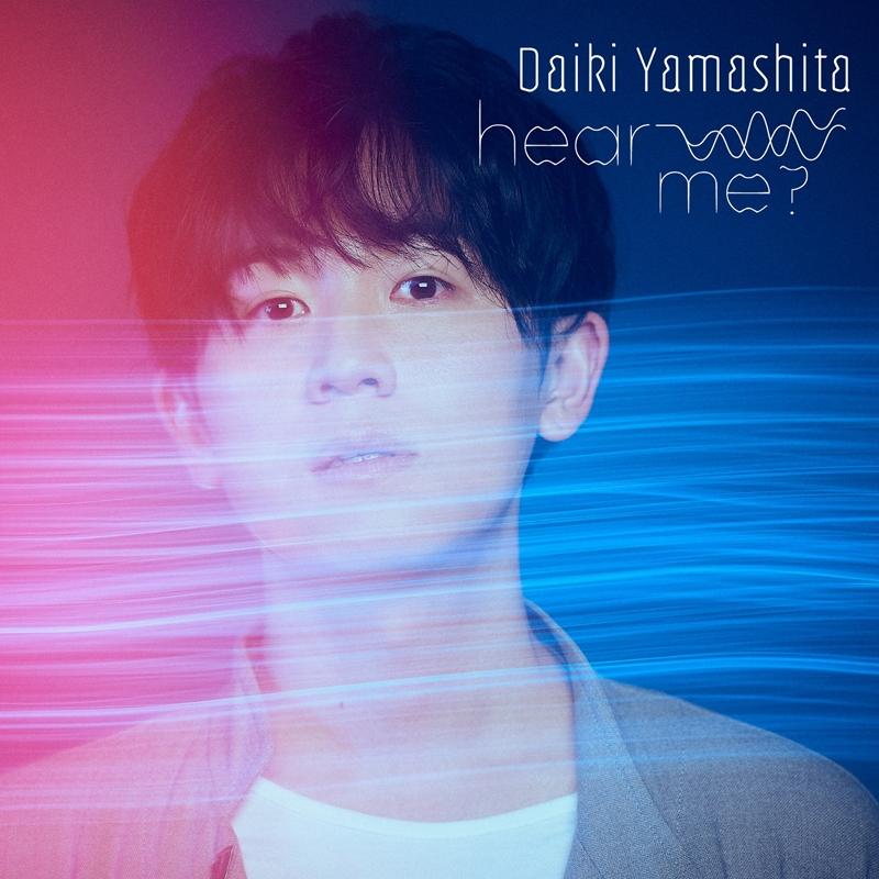 【アルバム】山下大輝/1st EP hear me? 通常盤