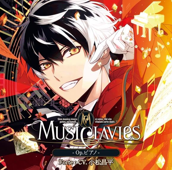 【ドラマCD】MusiClavies -Op.ピアノ-