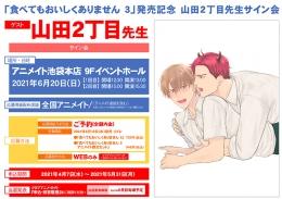 「食べてもおいしくありません 3」発売記念 山田2丁目先生サイン会画像