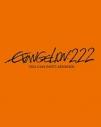 【Blu-ray】ヱヴァンゲリヲン新劇場版:破 EVANGELION:2.22 YOU CAN (NOT) ADVANCE.の画像