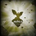【サウンドトラック】TV 神撃のバハムート GENESIS オリジナル・サウンドトラック 通常盤の画像