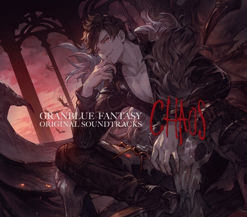 【サウンドトラック】GRANBLUE FANTASY ORIGINAL SOUNDTRACKS Chaos