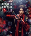 【Blu-ray】ミュージカル『刀剣乱舞』 加州清光 単騎出陣2018の画像