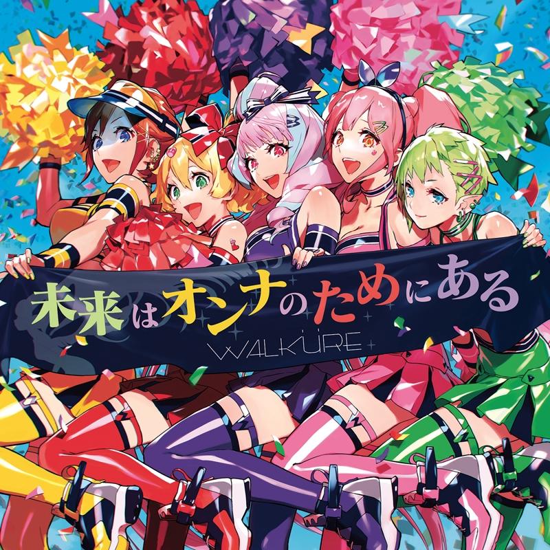 【主題歌】劇場版マクロスΔ 絶対LIVE!!!!!! イメージソング「未来はオンナのためにある」/ワルキューレ 通常盤