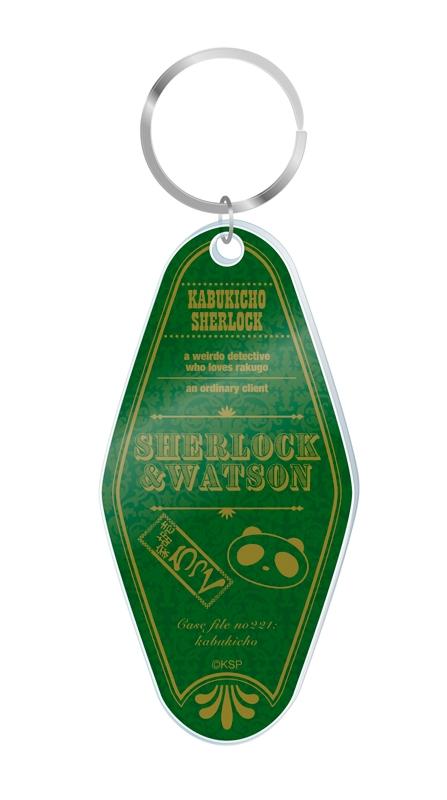 【グッズ-キーホルダー】歌舞伎町シャーロック ルームキーホルダー シャーロック&ワトソン【S級特盛イベント物販】