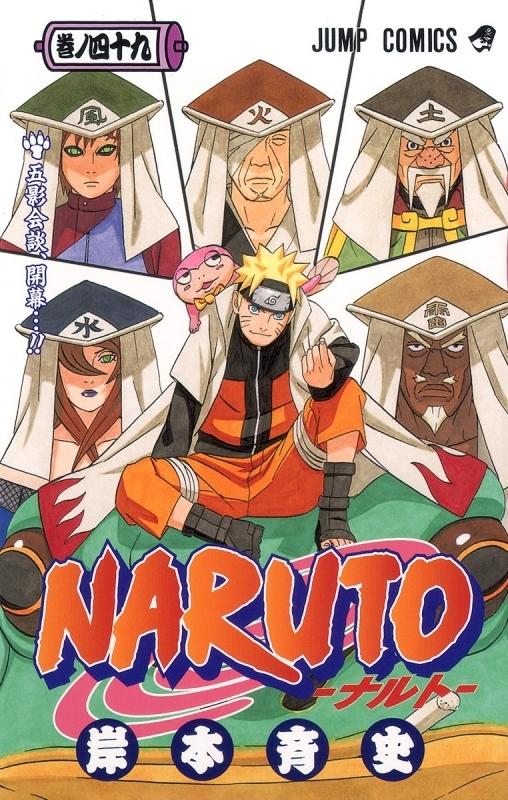 【コミック】NARUTO-ナルト-(49)