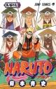 【コミック】NARUTO-ナルト-(49)の画像