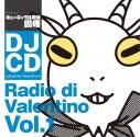【DJCD】DJCD キューティクル探偵因幡 レディオ・ディ・ヴァレンティーノ Vol.1の画像